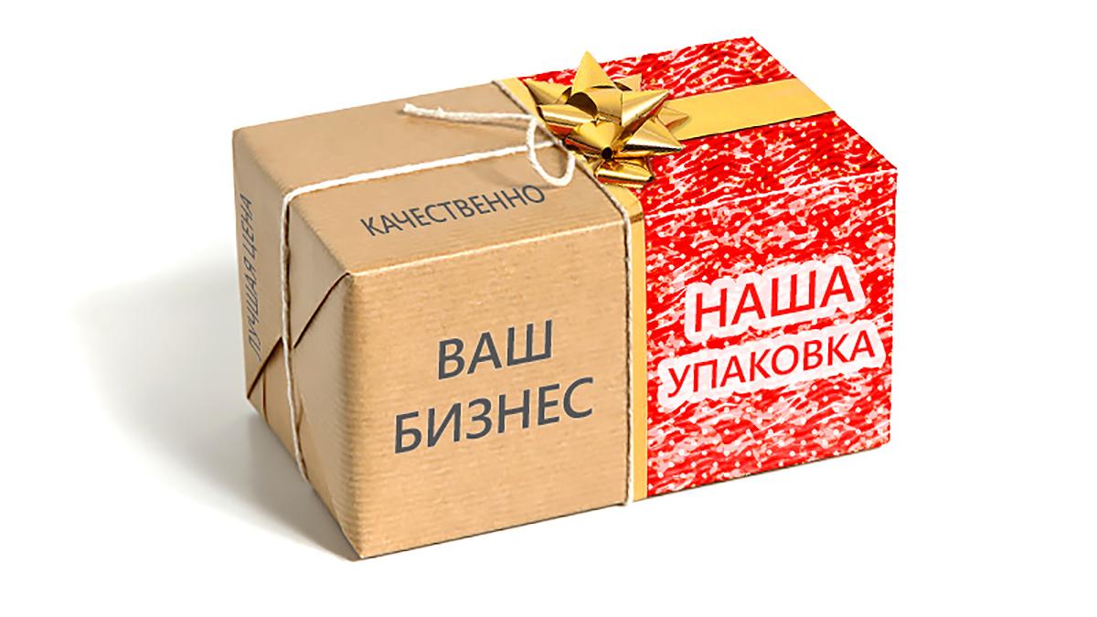Почему упаковка так важна для вашего бизнеса